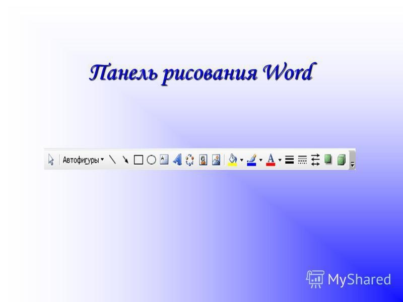 Панель рисования Word