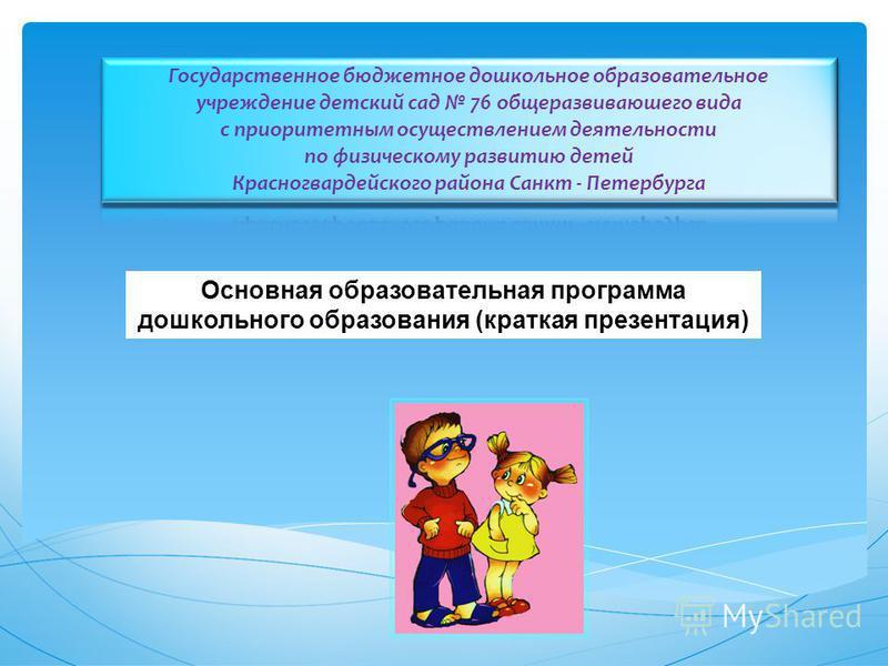 Основная образовательная программа дошкольного образования (краткая презентация)