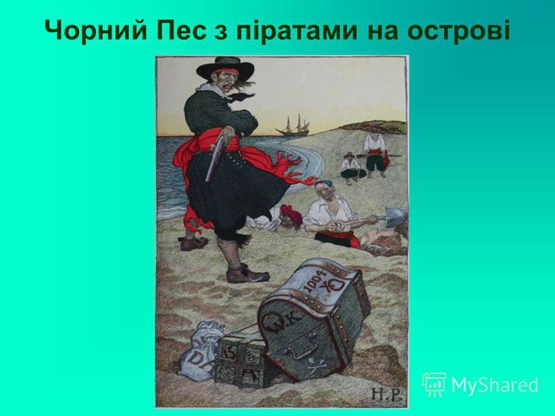 Чорний Пес з піратами на острові