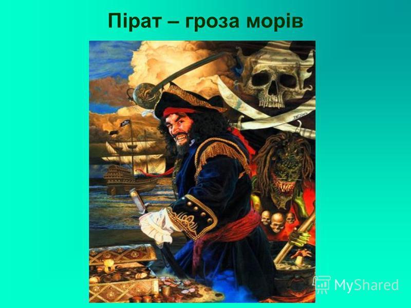 Пірат – гроза морів