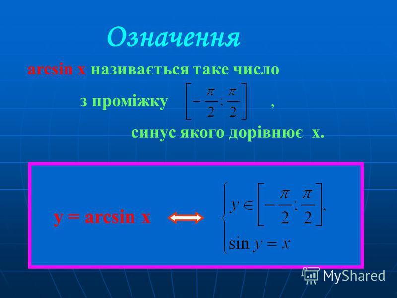 arcsin x називається таке число з проміжку, y = arcsin x синус якого дорівнює х. Означення