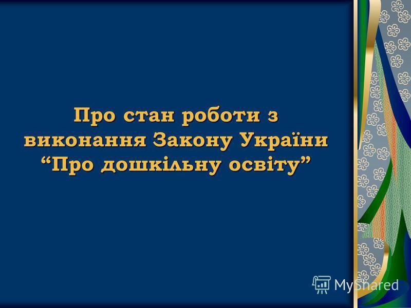 Про стан роботи з виконання Закону України Про дошкільну освіту