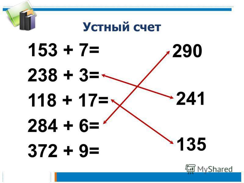 Устный счет 153 + 7= 238 + 3= 118 + 17= 284 + 6= 372 + 9= 241 290 135