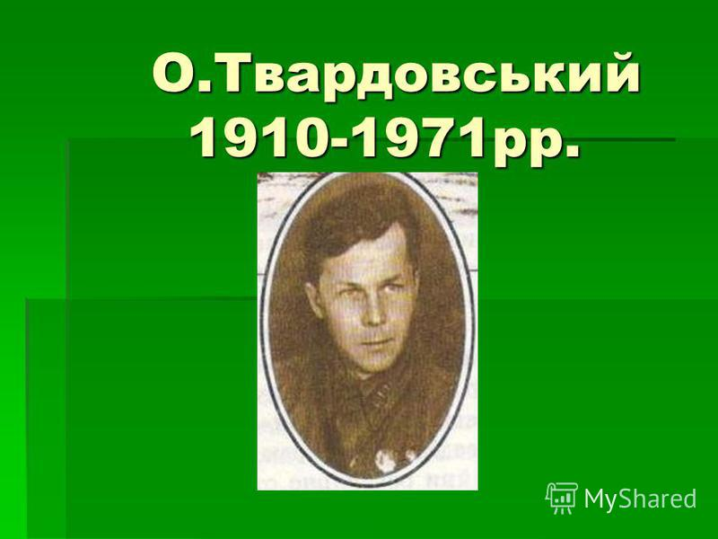О.Твардовський 1910-1971рр. О.Твардовський 1910-1971рр.
