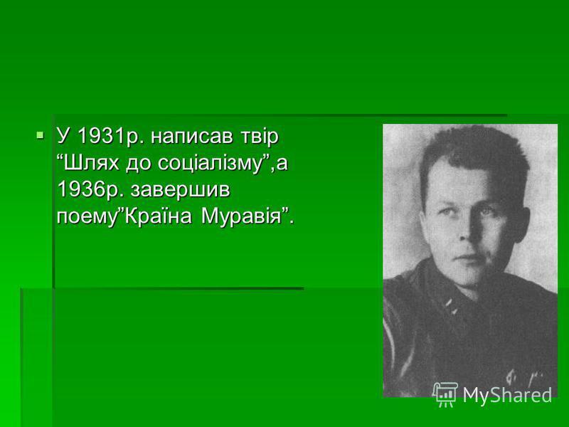 У 1931р. написав твір Шлях до соціалізму,а 1936р. завершив поемуКраїна Муравія. У 1931р. написав твір Шлях до соціалізму,а 1936р. завершив поемуКраїна Муравія.