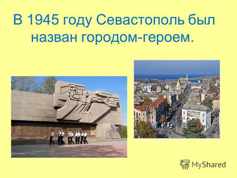 В 1945 году Севастополь был назван городом-героем.
