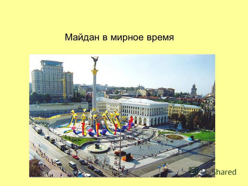 Майдан в мирное время