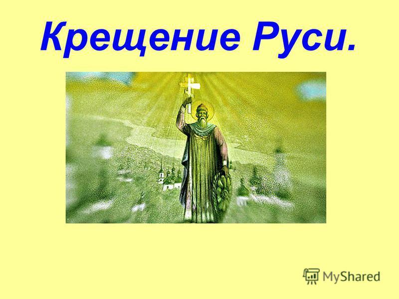 Крещение Руси.