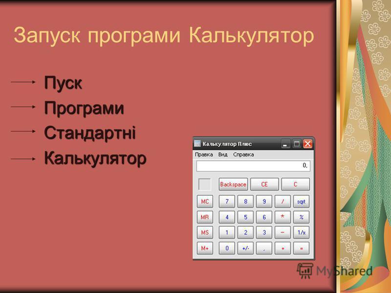 Запуск програми Калькулятор Пуск Пуск Програми Програми Стандартні Стандартні Калькулятор Калькулятор