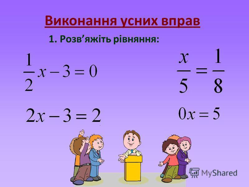 Виконання усних вправ 1. Розвяжіть рівняння:.