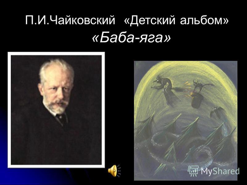 П.И.Чайковский «Детский альбом» «Баба-яга»