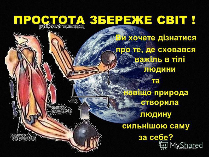 ПРОСТОТА ЗБЕРЕЖЕ СВІТ ! Ви хочете дізнатися про те, де сховався важіль в тілі людини та навіщо природа створила людину сильнішою саму за себе?