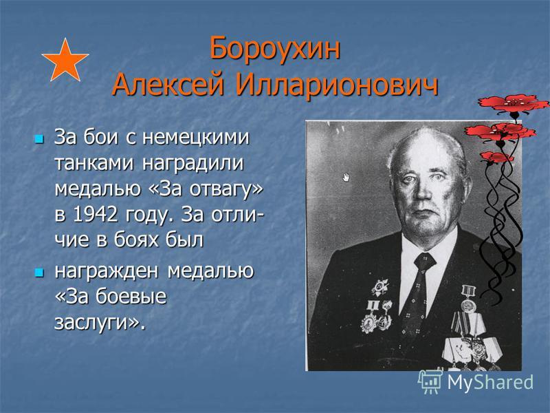 Рябчиков Александр Николаевич Демобилизовался в 1948 году. Награжден медалями «За победу над Германией