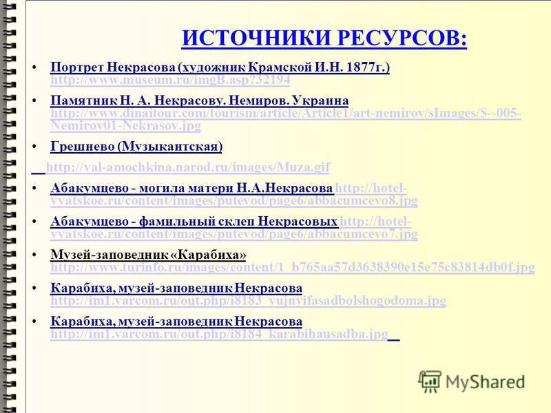 ИСТОЧНИКИ РЕСУРСОВ: Портрет Некрасова (художник Крамской И.Н. 1877 г.) http://www.museum.ru/imgB.asp?32194 http://www.museum.ru/imgB.asp?32194 Памятник Н. А. Некрасову. Немиров. Украина http://www.dinaitour.com/tourism/article/Article1/art-nemirov/sI