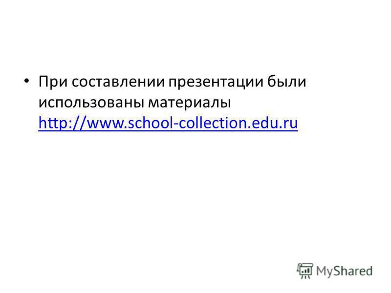 При составлении презентации были использованы материалы http://www.school-collection.edu.ru http://www.school-collection.edu.ru