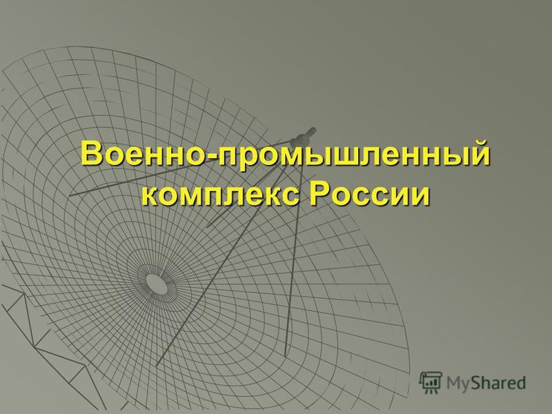 Военно-промышленный комплекс России