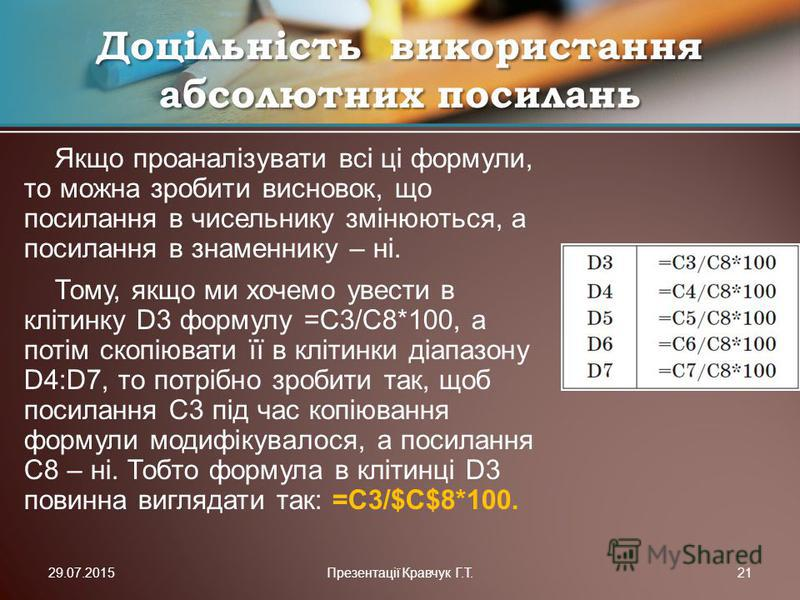 Якщо проаналізувати всі ці формули, то можна зробити висновок, що посилання в чисельнику змінюються, а посилання в знаменнику – ні. Тому, якщо ми хочемо увести в клітинку D3 формулу =С3/С8*100, а потім скопіювати її в клітинки діапазону D4:D7, то пот