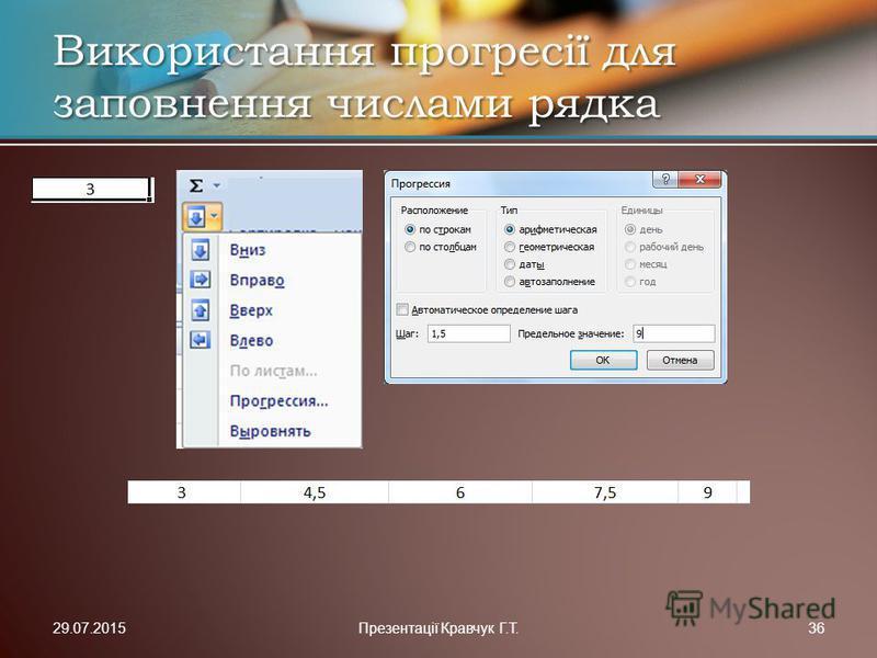 Використання прогресії для заповнення числами рядка 29.07.2015Презентації Кравчук Г.Т.36