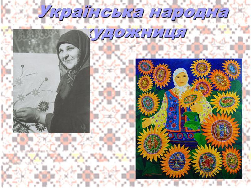 Українська народна художниця