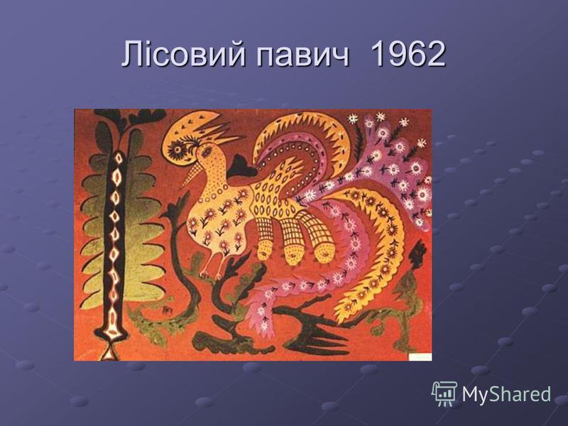 Лісовий павич 1962