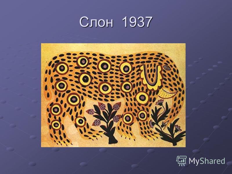 Слон 1937
