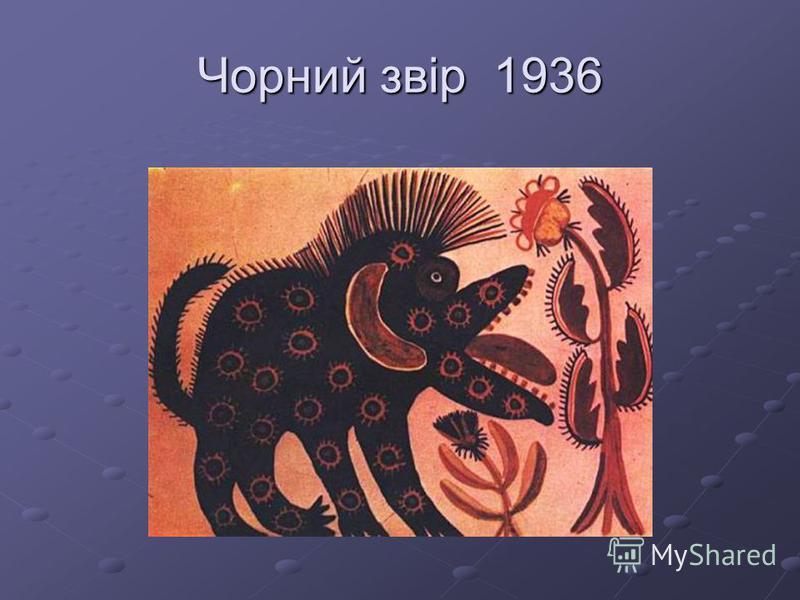 Чорний звір 1936
