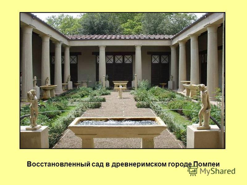 Восстановленный сад в древнеримском городе Помпеи