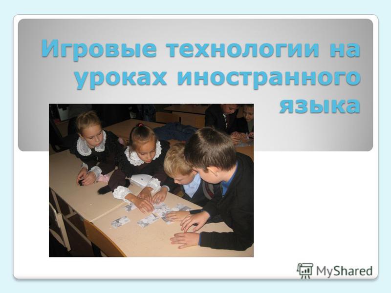 Игровые технологии на уроках иностранного языка