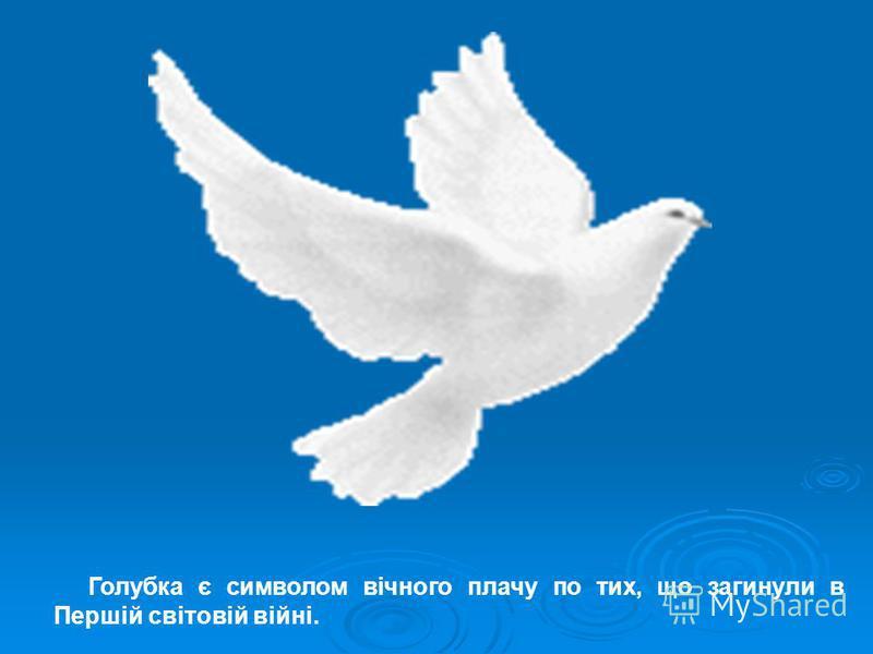 Голубка є символом вічного плачу по тих, що загинули в Першій світовій війні.