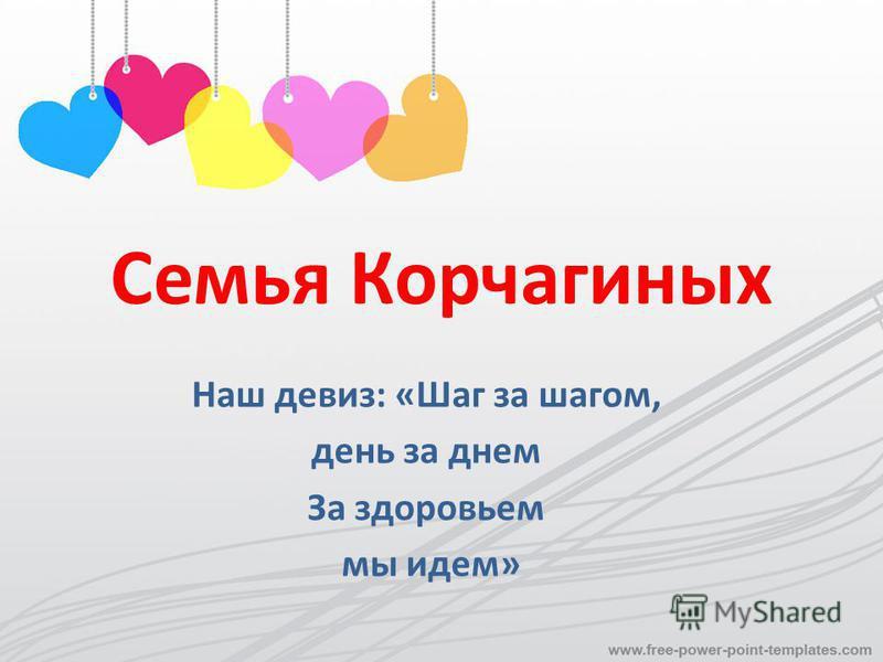 Семья Корчагиных Наш девиз: «Шаг за шагом, день за днем За здоровьем мы идем»