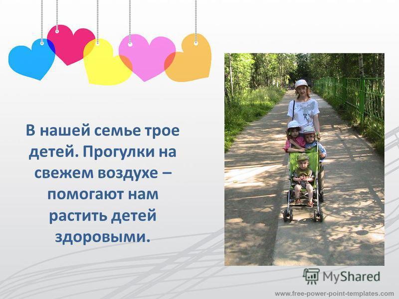 В нашей семье трое детей. Прогулки на свежем воздухе – помогают нам растить детей здоровыми.
