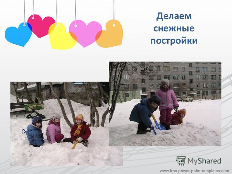 Делаем снежные постройки