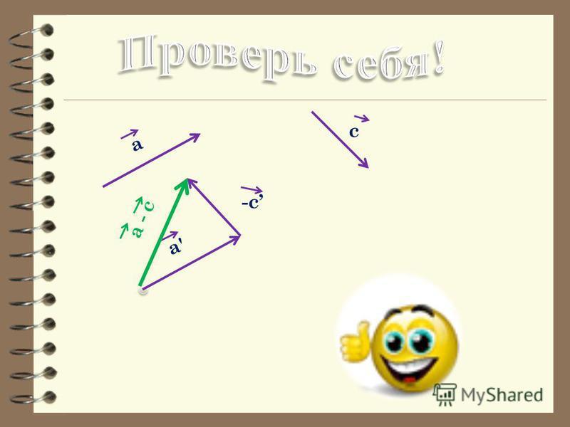 Вычитание векторов по правилу треугольника А а b В С