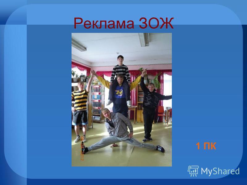 Реклама ЗОЖ 1 ПК