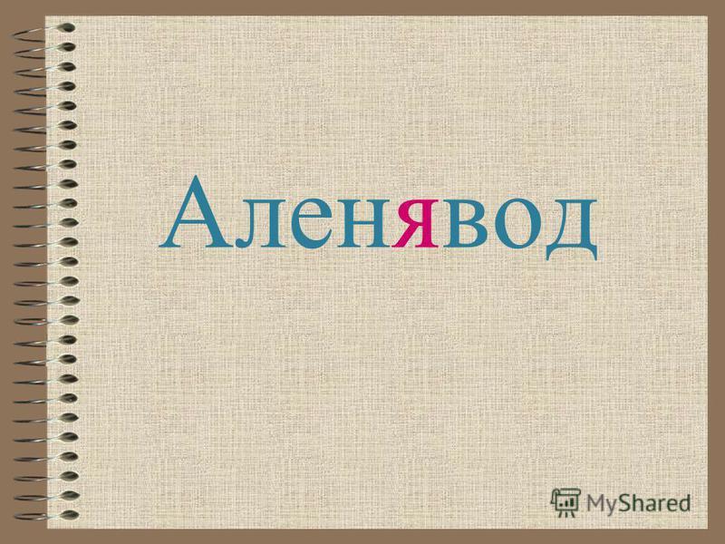 Аленявод