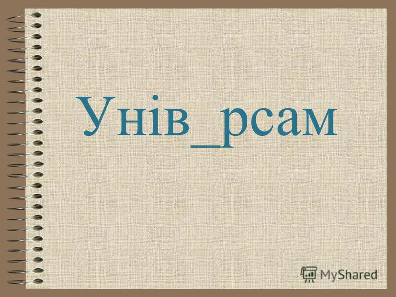 Унів_рсам