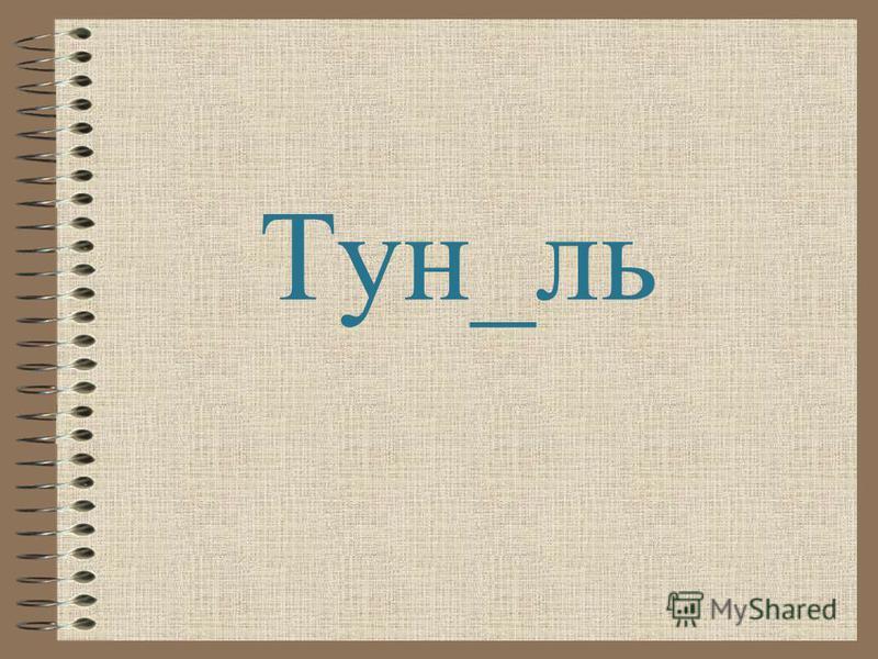 Тун_ль