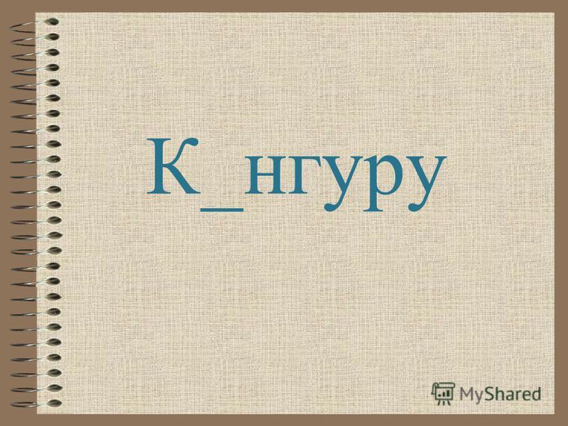 К_нгуру