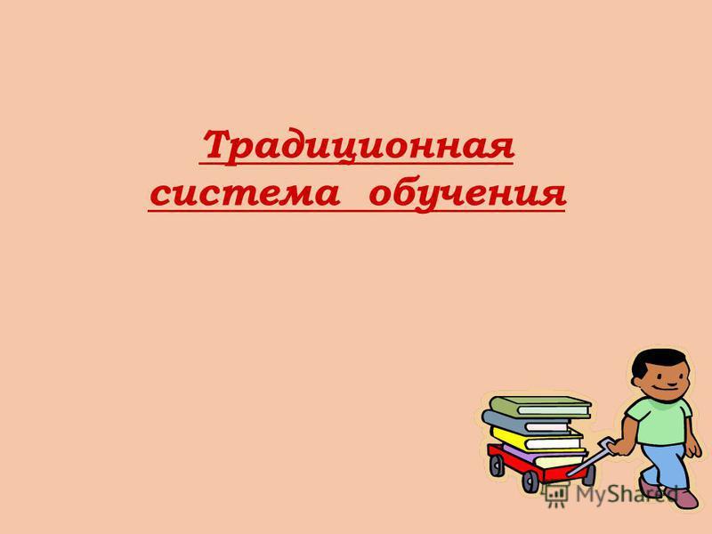 Традиционная система обучения