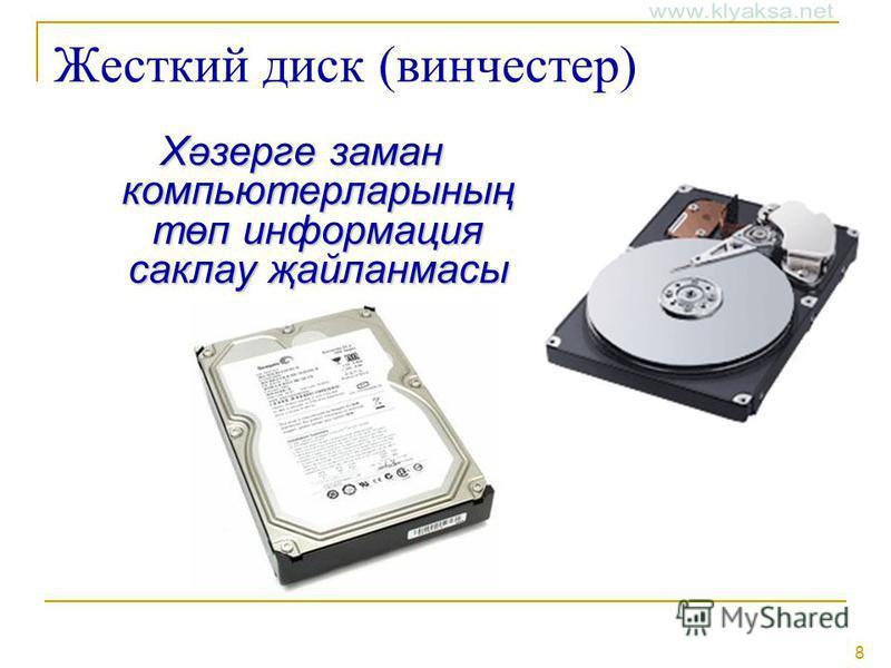 8 Жесткий диск (винчестер) Хәзерге заман компьютерларының төп информация саклау җайланмасы