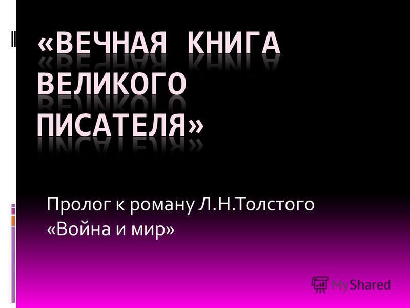 Пролог к роману Л.Н.Толстого «Война и мир»