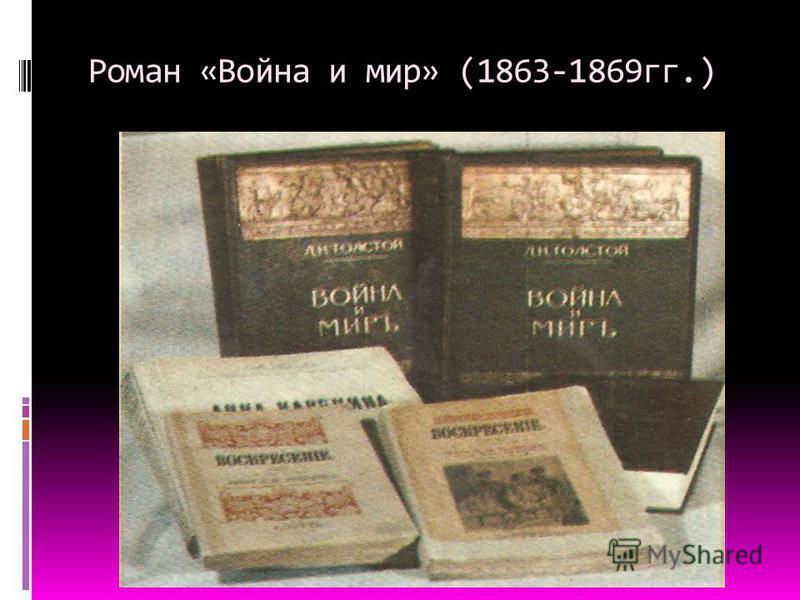 Роман «Война и мир» (1863-1869 гг.)