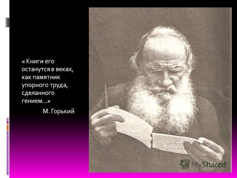« Книги его останутся в веках, как памятник упорного труда, сделанного гением…» М. Горький