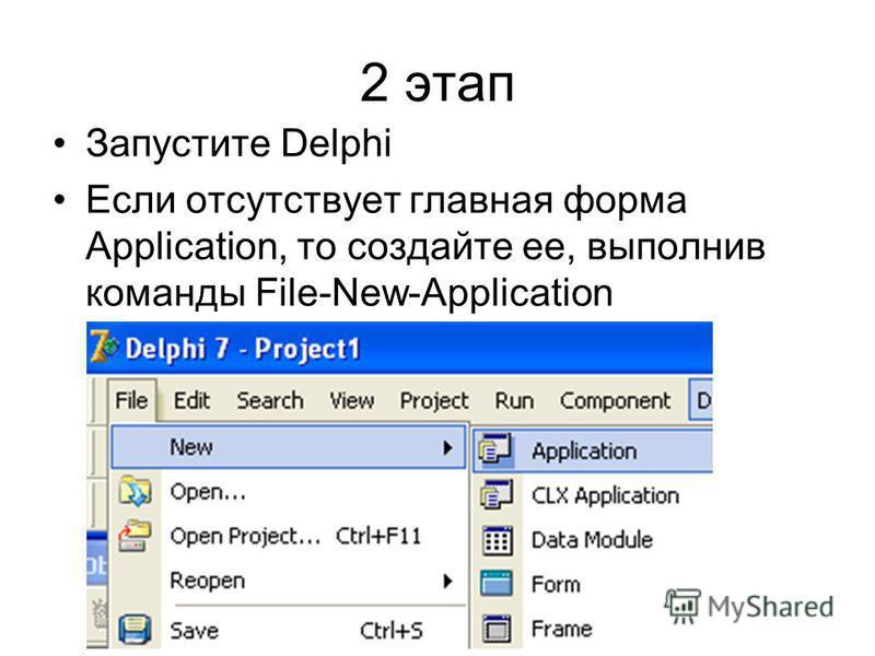2 этап Запустите Delphi Если отсутствует главная форма Application, то создайте ее, выполнив команды File-New-Application