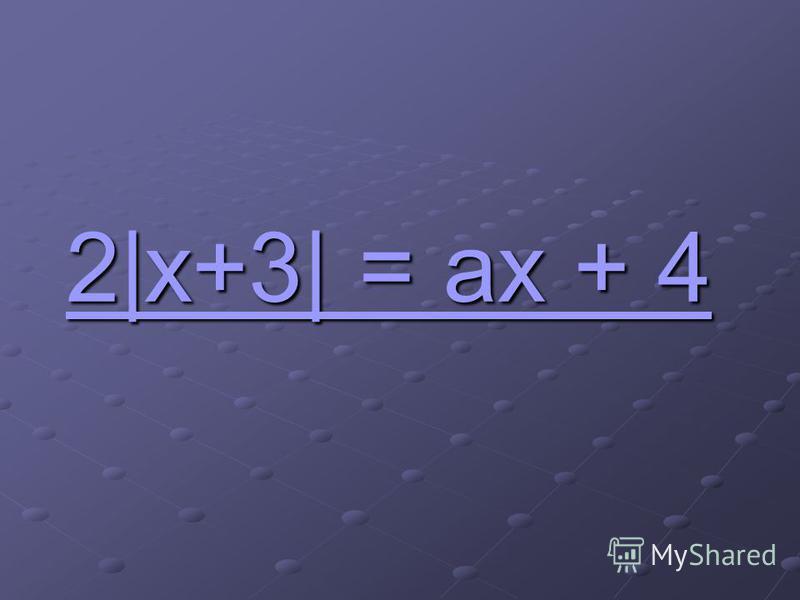 2|x+3| = ax + 4 2|x+3| = ax + 4