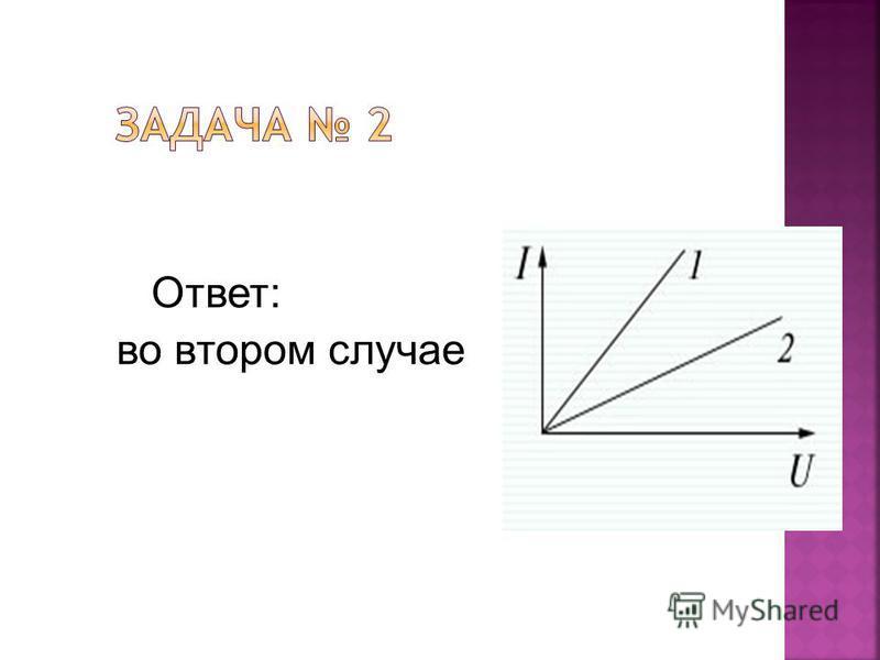 Ответ: во втором случае