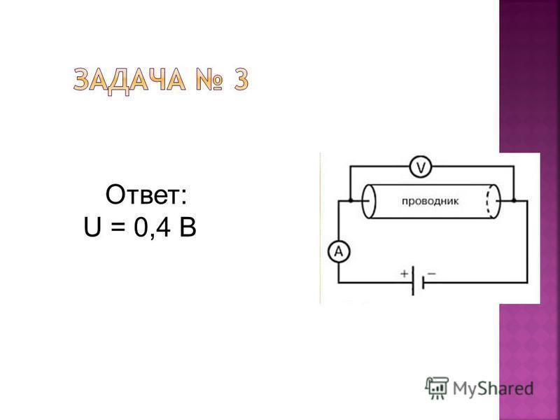 Ответ: U = 0,4 В