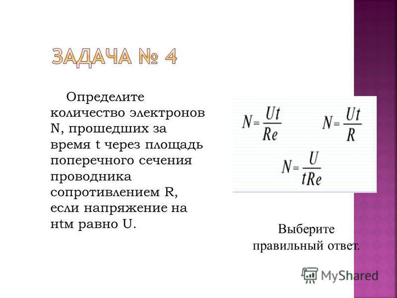 Определите количество электронов N, прошедших за время t через площадь поперечного сечения проводника сопротивлением R, если напряжение на нем равно U. Выберите правильный ответ.