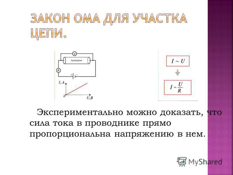Экспериментально можно доказать, что сила тока в проводнике прямо пропорциональна напряжению в нем.