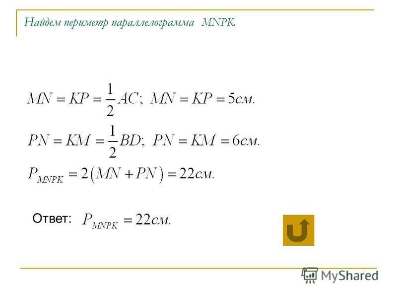 Найдем периметр параллелограмма MNPK. Ответ: